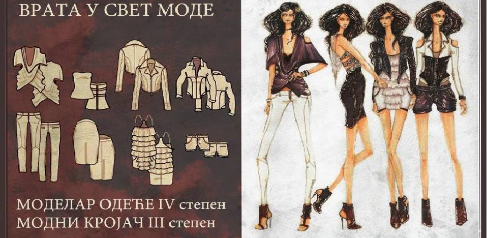 Модни кројач - III степен